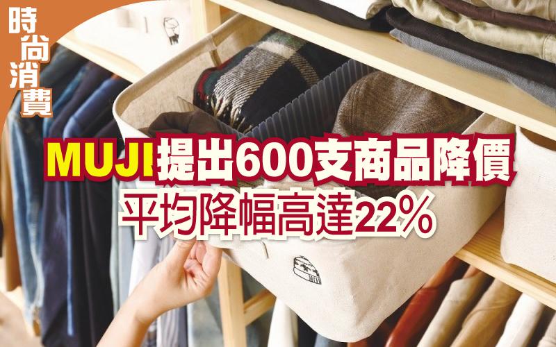 MUJI提出600支商品降價 平均降幅高達22%