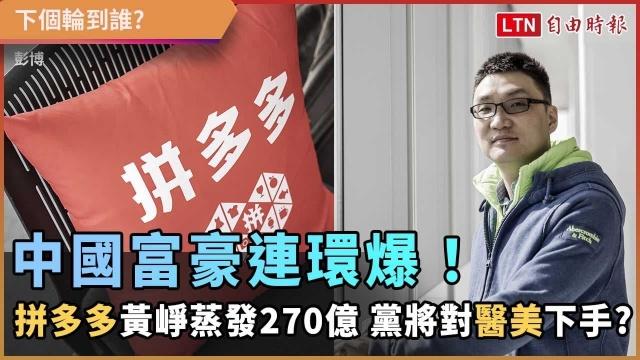 中國富豪連環爆!拼多多黃崢蒸發270億 黨將對「醫美」下手?