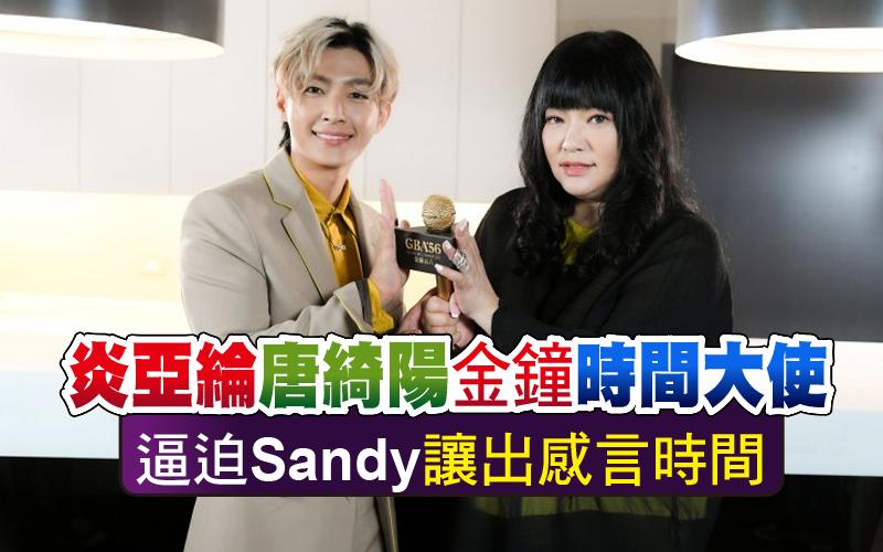 炎亞綸唐綺陽金鐘「時間大使」 逼迫Sandy「讓出感言時間」