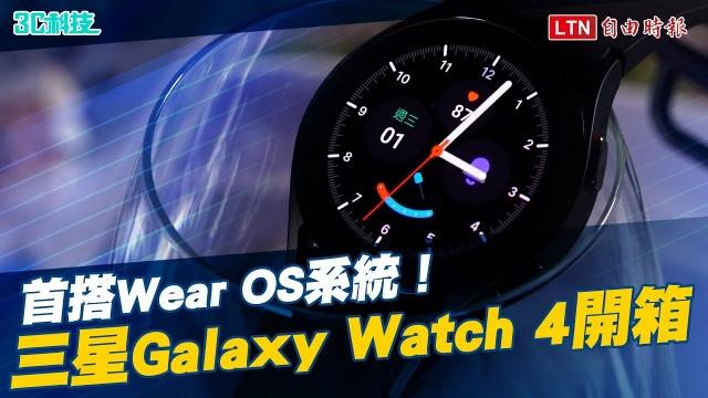 首搭 Wear OS 系統!三星 Galaxy Watch 4 開箱