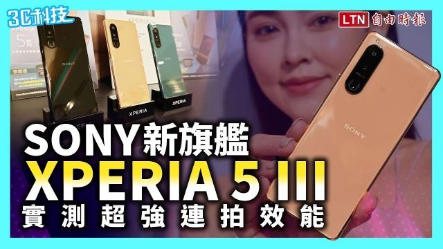 小尺寸、效能不妥協!實測 Sony 新旗艦 Xperia 5 III 連拍效能有多強?