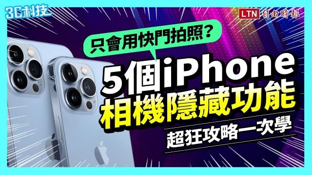 超狂拍照攻略一次學!5個 iPhone 相機隱藏功能 不再只會用快門拍照