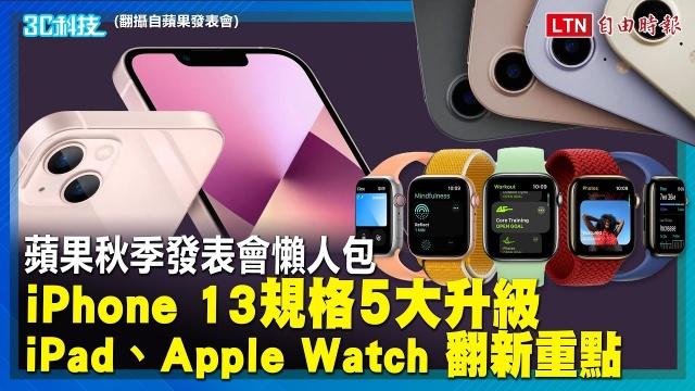 蘋果發表會懶人包iPhone 13規格5大升級iPad、Apple Watch 翻新重點