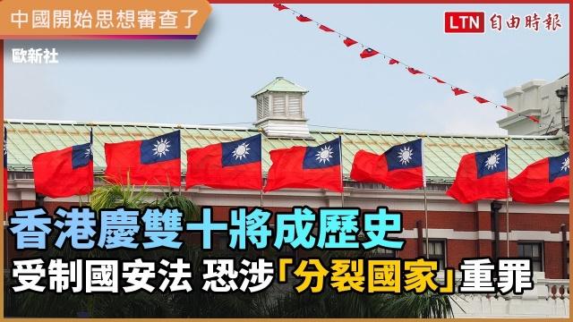 香港慶雙十將成歷史 受制國安法 恐涉「分裂國家」重罪!