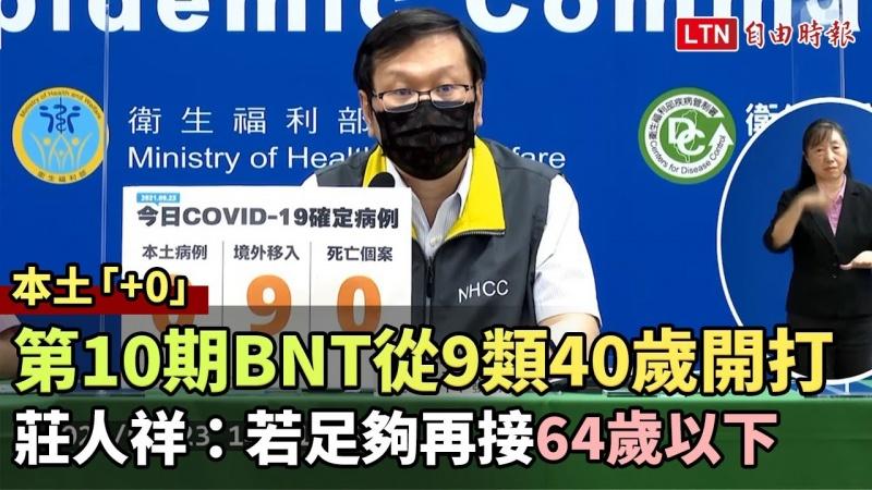 本土「+0」 第10期BNT從第9類40歲往下打 莊人祥:若足夠再自64歲以下接種
