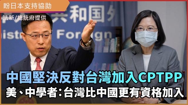 中國堅決反對台灣加入CPTPP 美、中學者:台灣比中國更有資格加入