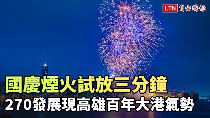 國慶煙火試放三分鐘 270發展現高雄百年大港氣勢(高雄市府提供)