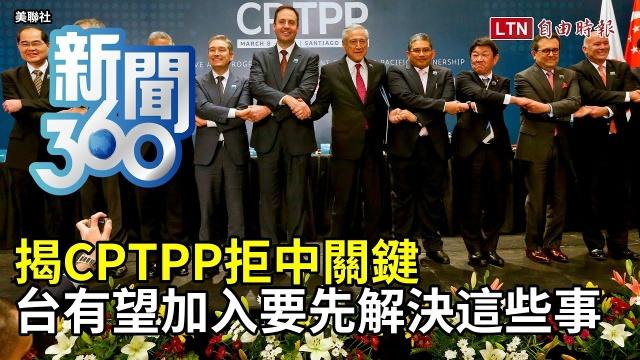新聞360》揭CPTPP拒中關鍵 台有望加入要先解決這些事