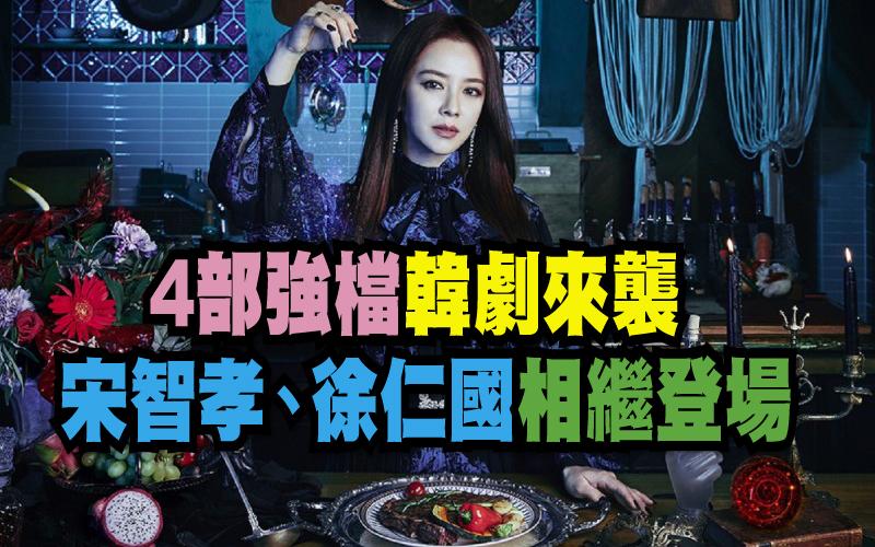 4部強檔韓劇來襲 宋智孝、徐仁國相繼登場