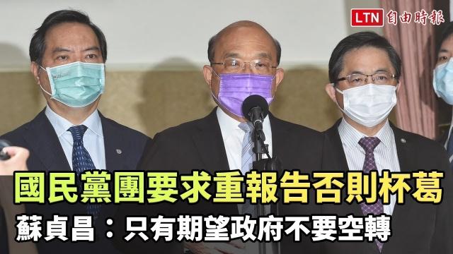 國民黨團要求重報告否則杯葛 蘇貞昌:只有期望政府不要空轉