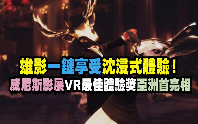 雄影一鍵享受沈浸式體驗!威尼斯影展VR最佳體驗獎亞洲首亮相