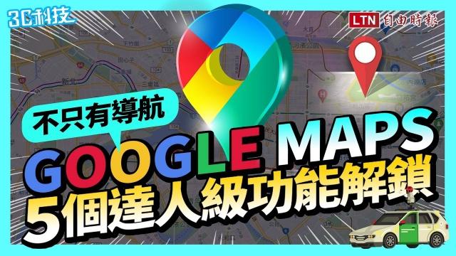 達人級技巧!Google Maps 5個隱藏版功能 一學上手成就解鎖