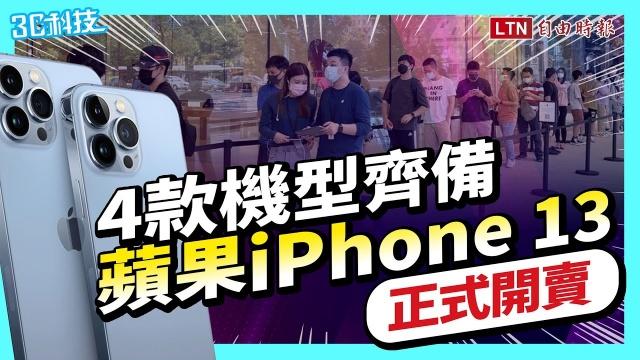 蘋果iPhone 13今起開賣!台北信義門市人氣近年最低