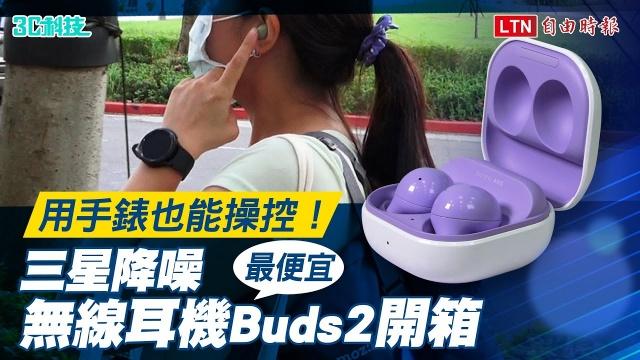 用手錶也能操控!三星最便宜降噪真無線耳機Galaxy buds 2 開箱