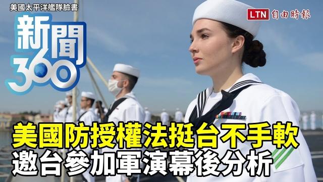新聞360》美國防授權法挺台不手軟 邀台參加軍演幕後分析
