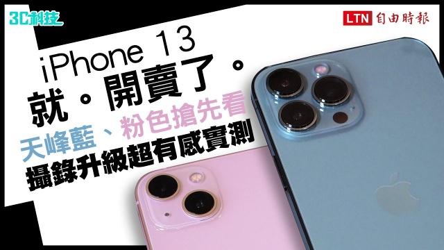iPhone 13 開箱 天峰藍、粉色超吸睛