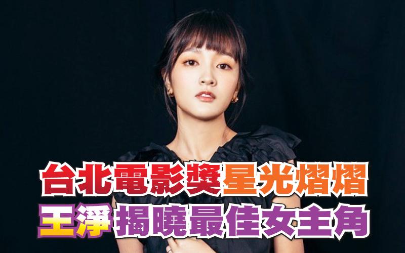 台北電影獎星光熠熠 王淨揭曉最佳女主角