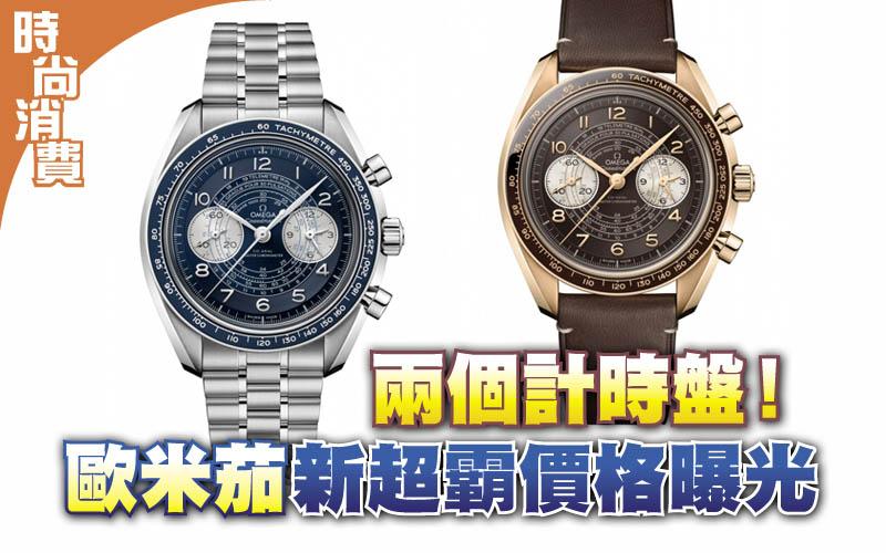兩個計時盤!歐米茄新超霸價格曝光