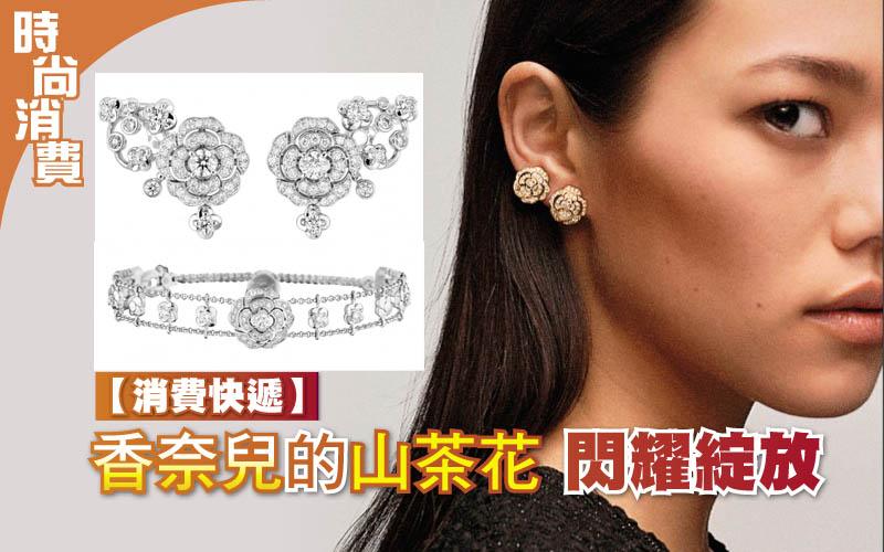 【消費快遞】香奈兒的山茶花 閃耀綻放 高級珠寶新品 各式金屬材質勾勒經典花朵 花形花瓣立體生動