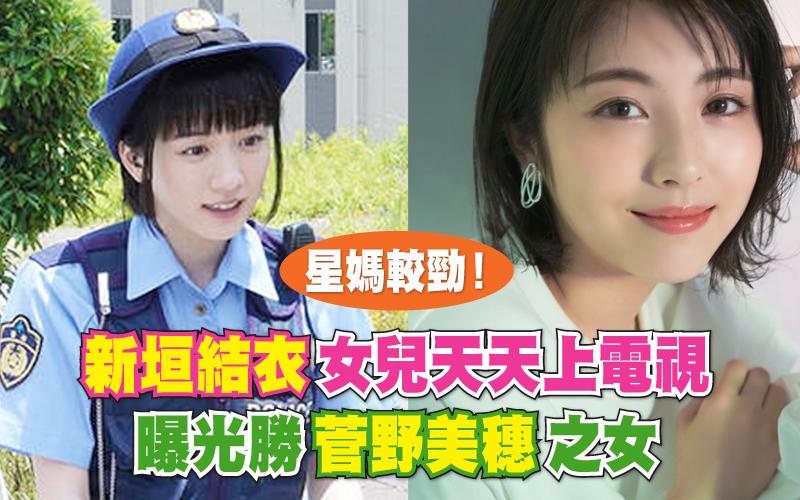 星媽較勁!新垣結衣女兒天天上電視 曝光勝菅野美穗之女