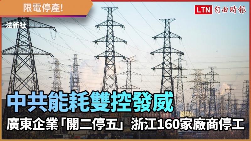 限電停產!中共能耗雙控發威 廣東企業「開二停五」浙江160家廠商停工