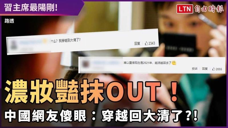 濃妝豔抹OUT! 中國網友傻眼:穿越回大清了?!