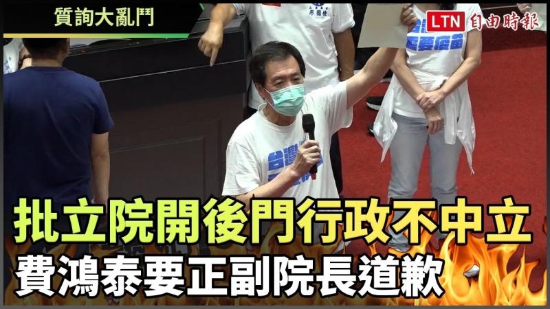 批立院開後門行政不中立 費鴻泰要正副院長道歉