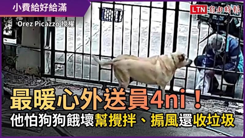 最暖心外送員4ni! 他怕狗狗餓壞 幫攪拌、搧風還收垃圾