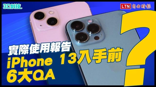 實際使用報告 iPhone 13 入手前 6 大QA