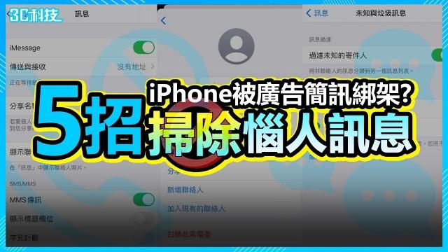 iPhone 被廣告簡訊綁架? 5 招掃除惱人訊息 還手機一個乾淨版面