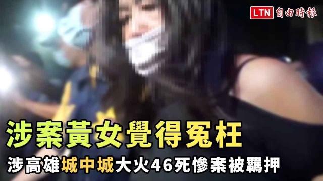 涉高雄城中城大火46死慘案被羈押 涉案黃女覺得冤枉