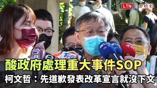 酸政府處理重大事件SOP 柯文哲:先道歉發表改革宣言就沒下文