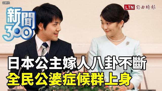 新聞360》日本公主嫁人八卦不斷 全民公婆症候群上身