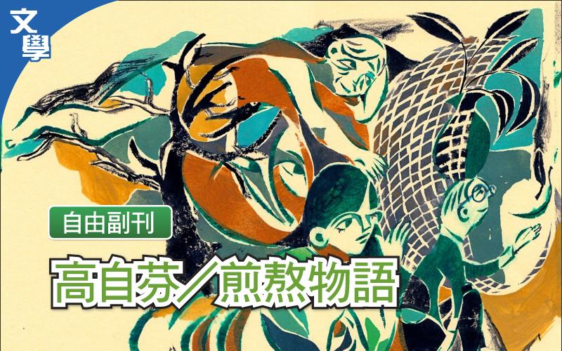 【自由副刊】 高自芬/煎熬物語