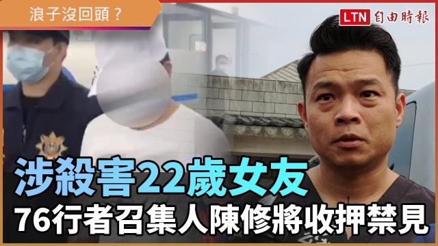 涉殺害22歲女友 76行者召集人陳修將收押禁見