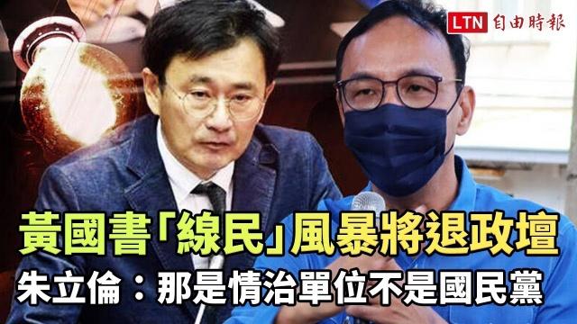 黃國書「線民」風暴將退政壇 朱立倫:那是情治單位不是國民黨