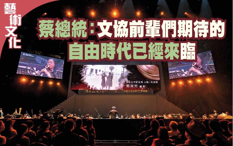 蔡總統:文協前輩們期待的 自由時代已經來臨