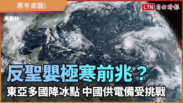 反聖嬰極寒前兆?東亞多國降冰點 中國供電備受挑戰
