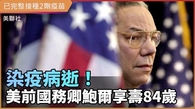 染疫病逝! 美前國務卿鮑爾享壽84歲