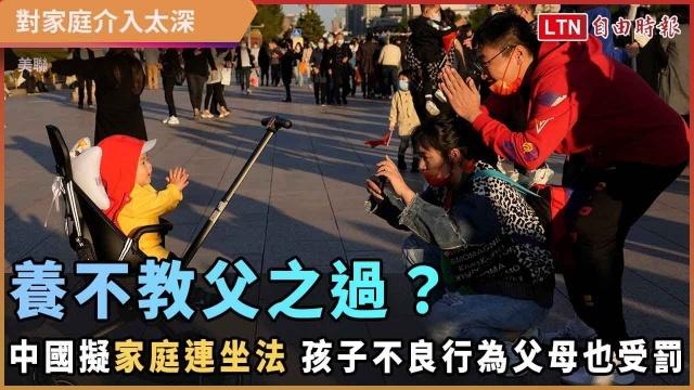 養不教父之過?中國擬家庭連坐法 孩子不良行為父母也受罰