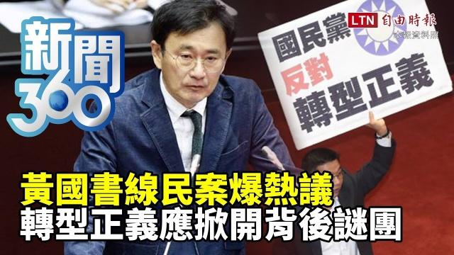 新聞360》黃國書線民案爆熱議 轉型正義應掀開背後謎團