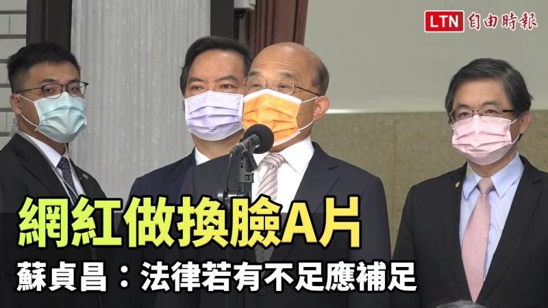 網紅做換臉A片 蘇貞昌:法律若有不足應補足