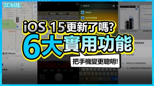 iOS 15更新了嗎? iPhone 6大全新實用功能快學好學滿