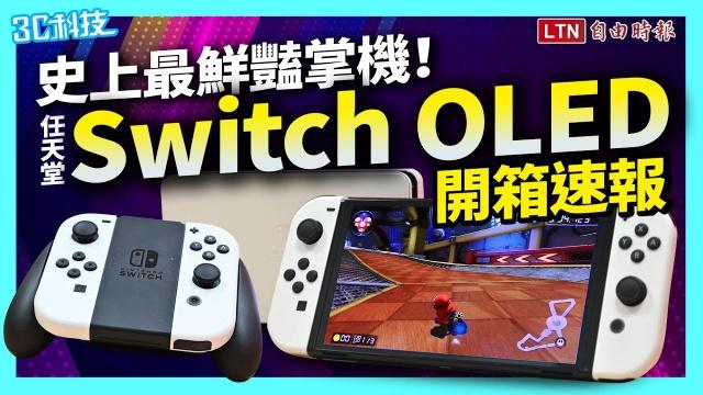 搶先開箱任天堂Switch新機!升級OLED螢幕、史上最鮮豔掌機