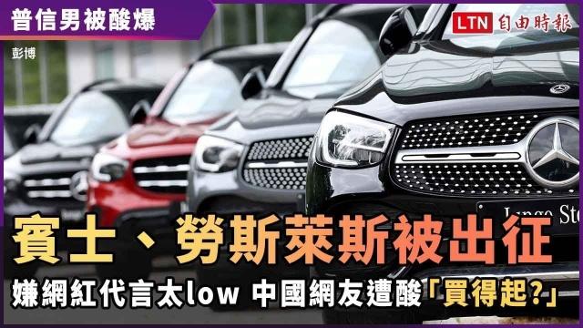 笑死!中國網友抵制賓士、勞斯萊斯 遭酸「買得起?」