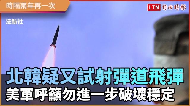 北韓疑又試射彈道飛彈! 美軍呼籲勿進一步破壞穩定