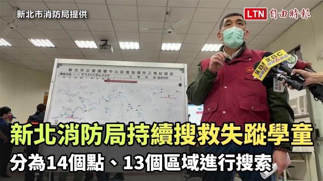 超過72小時仍未尋獲虎豹潭2失蹤學童 新北消防局持續搜救