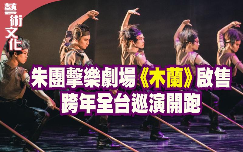 朱團擊樂劇場《木蘭》啟售  跨年全台巡演開跑