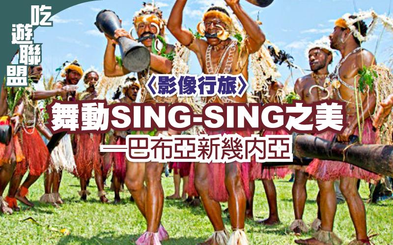 〈影像行旅〉 舞動SING-SING之美 ─巴布亞新幾內亞