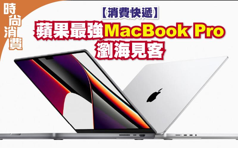 【消費快遞】 蘋果最強MacBook Pro 瀏海見客
